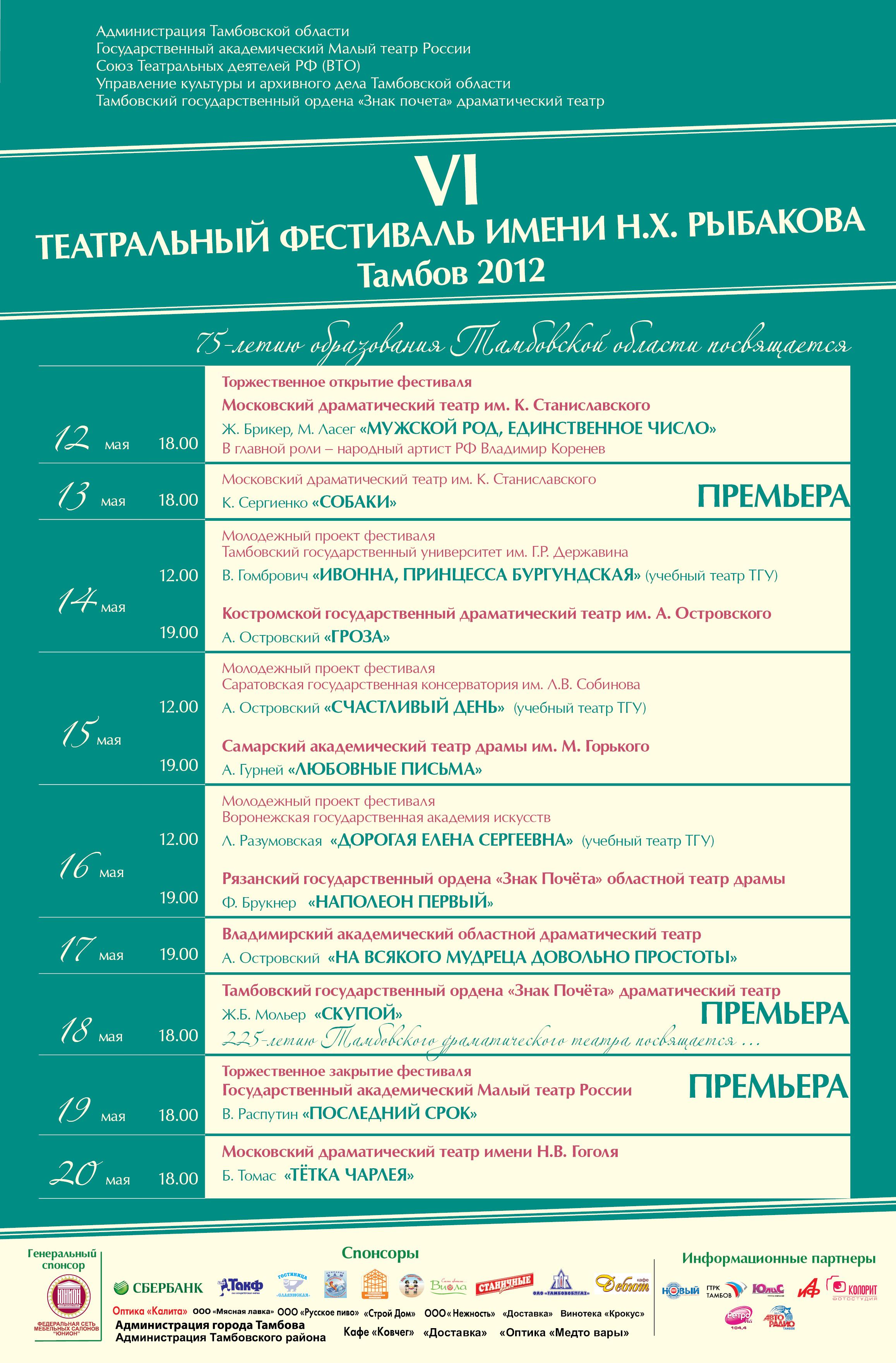 Афиша театров в тамбове формула кино иваново цены на билеты в кино